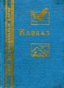 AtlasKavkaz - copie